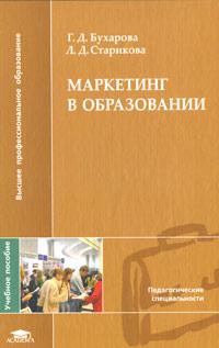 Маркетинг в образовании, Г. Д. Бухарова, Л. Д. Старикова