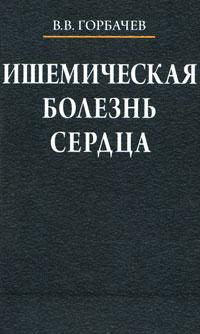 Ишемическая болезнь сердца, В. В. Горбачев