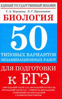 Биология. 50 типовых вариантов экзаменационных работ для подготовки к ЕГЭ, Г. А. Воронина, Л. Г. Прилежаева