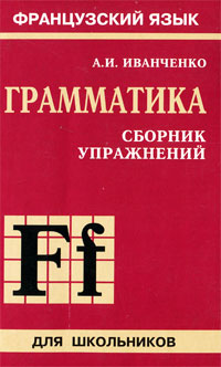 Французский язык. Грамматика. Сборник упражнений, А. И. Иванченко