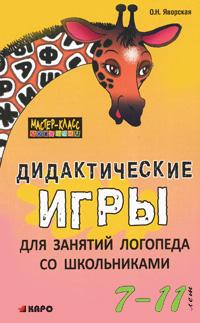 Дидактические игры для занятий логопеда со школьниками 7-11 лет, О. Н. Яворская