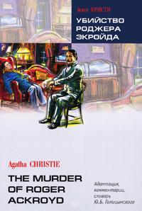 Убийство Роджера Экройда / The Murder of Roger Ackroyd, Агата Кристи