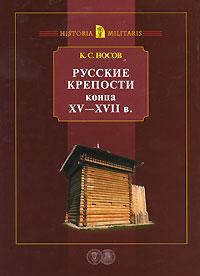 Русские крепости конца ХV - XVII в., К. С. Носов