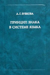 Принцип знака в системе языка, Л. Г. Зубкова
