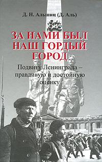 За нами был наш гордый город. Подвигу Ленинграда - правдивую и достойную оценку, Д. Н. Альшиц (Д. Аль)