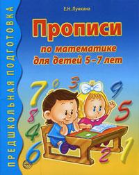 Прописи по математике для детей 5-7 лет, Е. Н. Лункина