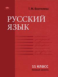 Русский язык. Базовый уровень. 11 класс, Т. М. Воителева