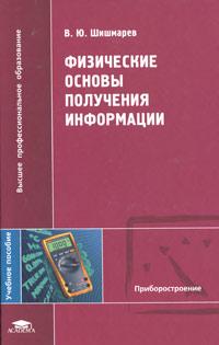 Физические основы получения информации, В. Ю. Шишмарев