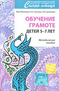Обучение грамоте детей 5-7 лет, М. Д. Маханева, Н. А. Гоголева, Л. В. Цыбирева