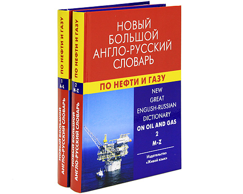 New Great English-Russian Dictionary on Oil and Gas / Новый большой англо-русский словарь по нефти и газу. В 2 томах (комплект), Е. Г. Коваленко