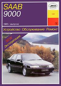 Saab 9000 1985 г. выпуска. Устройство. Обслуживание. Ремонт. Эксплуатация, О. Н. Попков
