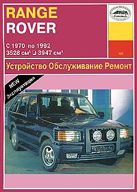 Range Rover. Устройство, обслуживание, ремонт и эксплуатация, И. А .Карпов