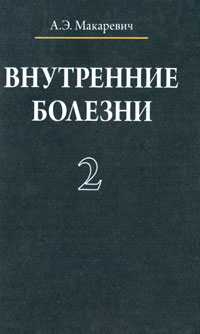 Внутренние болезни. В 3 томах. Том 2, А. Э. Макаревич