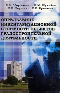Определение инвентаризационной стоимости объектов градостроительной деятельности, С. Б. Сборщиков, Н. М. Шумейко, В. П. Березин, Е. Е. Ермолаев