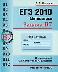 ЕГЭ 2010. Математика. Задача В7. Рабочая тетрадь, С. А. Шестаков