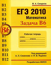 ЕГЭ 2010. Математика. Задача В6. Рабочая тетрадь, В. А. Смирнов
