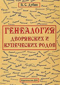 Генеалогия дворянских и купеческих родов, А. С. Дубин