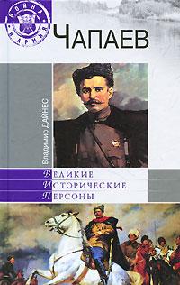 Чапаев, Владимир Дайнес