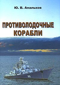 Противолодочные корабли, Ю. В. Апальков