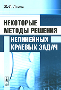 Некоторые методы решения нелинейных краевых задач, Ж.-Л. Лионс