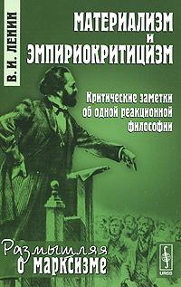 Материализм и эмпириокритицизм: Критические заметки об одной реакционной философии, В. И. Ленин