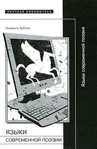 Языки современной поэзии, Людмила Зубова