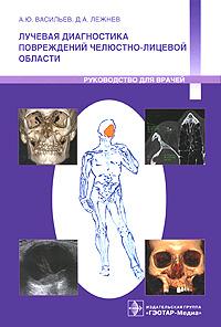 Лучевая диагностика повреждений челюстно-лицевой области, А. Ю. Васильев, Д. А. Лежнев