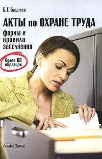 Акты по охране труда. Формы и правила заполнения, Б. Т. Бадагуев