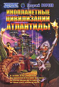 Инопланетные Цивилизации Атлантиды, Георгий Бореев