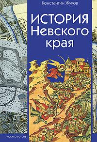 История Невского края, Константин Жуков
