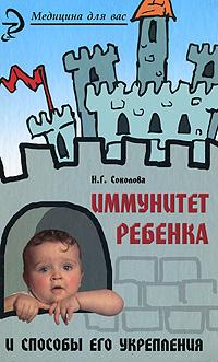 Иммунитет ребенка и способы его укрепления, Н. Г. Соколова