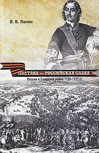 Полтава - российская слава. Россия в Северной войне 1700-1721 гг., В. В. Лапин