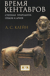 Время кентавров. Степная прародина греков и ариев, Л. С. Клейн