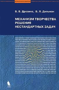 Механизм творчества решения нестандартных задач, В. В. Дрозина, В. Л. Дильман