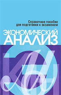 Экономический анализ. Справочное пособие для подготовки к экзаменам, Е. Г. Русак