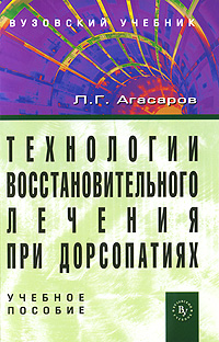 Технологии восстановительного лечения при дорсопатиях, Л. Г. Агасаров