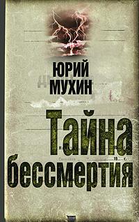 Тайна бессмертия, Юрий Мухин