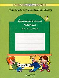 Орфографическая тетрадь. 2 класс, Р. Н. Бунеев, Е. В. Бунеева, Л. А. Фролова