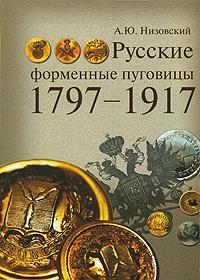 Русские форменные пуговицы 1797-1917, А. Ю. Низовский