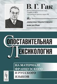 Сопоставительная лексикология. На материале французского и русского языков, В. Г. Гак