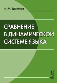 Сравнение в динамической системе языка, Н. М. Девятова