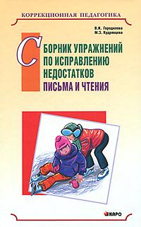 Сборник упражнений по исправлению недостатков письма и чтения, В. И. Городилова, М. З. Кудрявцева