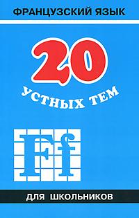 Французский язык. 20 устных тем для школьников, А. И. Иванченко