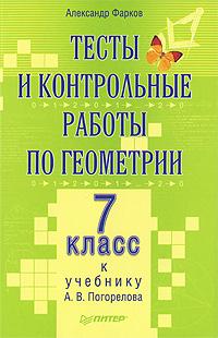 Тесты и контрольные работы по геометрии. 7 класс, АлександрФарков