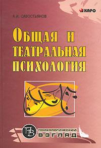 Общая и театральная психология, А. И. Савостьянов