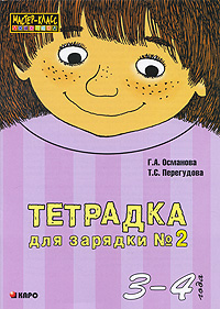 Тетрадка для зарядки №2. 3-4 года, Г. А. Османова, Т. С. Перегудова