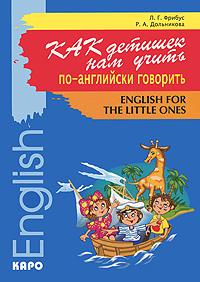Как детишек нам учить по-английски говорить, Л. Г. Фрибус, Р. А. Дольникова