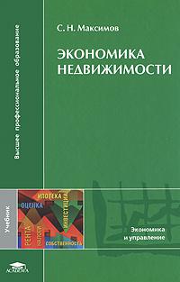Экономика недвижимости, С. Н. Максимов