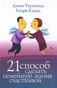 21 способ сделать семейную жизнь счастливой, Джон Таунсенд, Генри Клауд