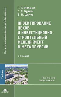 Проектирование цехов и инвестиционно-строительный менеджмент в металлургии, Г. В. Миронов, С. П. Буркин, В. В. Шимов